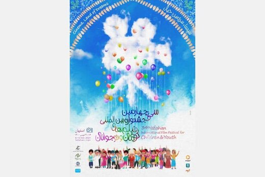 """Int'l Film Festival for Children & Youth announces """"Iranian Feature Film"""" lineup"""
