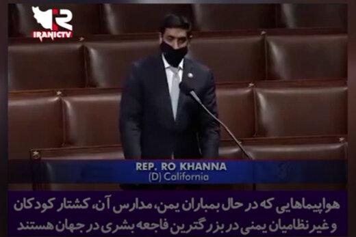 ببینید | سخنان بیسابقه و جنجالی نماینده کنگره آمریکا علیه عربستان