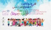نمایش ۴ فیلم مخصوص نابینایان در جشنواره فیلم کودک