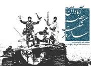 نخستین پیروزی بزرگ ایران در جنگ هشت ساله، کدام عملیات بود؟