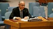 سفیر افغانستان از سخنرانی در سازمان ملل انصراف داد