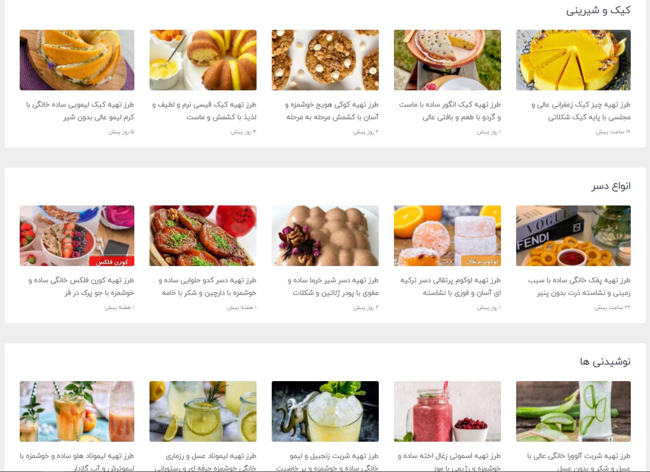معرفی مرجع آموزش آشپزی پارسی دی