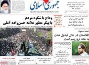 صفحه اول روزنامه های سه شنبه 6مهر1400