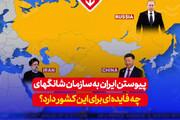 ببینید | مزایای پیوستن ایران به سازمان شانگهای چیست؟
