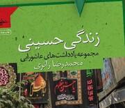 زندگی حسینی؛ کتاب یادداشتهای عاشوراییمحمدرضا زائری