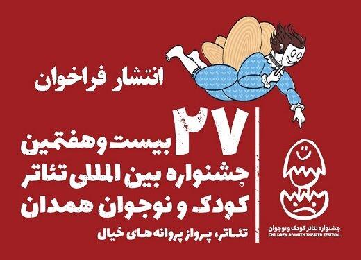 فراخوان جشنواره تئاتر کودک و نوجوان منتشر شد