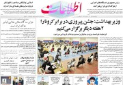 صفحه اول روزنامه های ۴ شنبه۷مهر ۱۳۴۰