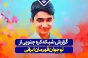 ببینید   گزارش شبکه کرهای از نوجوان قهرمان ایرانی