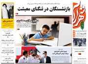 صفحه اول روزنامه های هشتم مهر۱۴۰۰