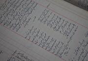 غزل عاشقانه امام موسی صدر برای همسرش/ عکس دستخط