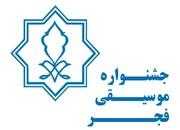 ثبت نام بخش غیر رقابتی جشنواره موسیقی فجر آغاز شد