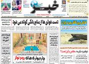 صفحه اول روزنامههای یکشنبه ۱۱ مهر ۱۴۰۰
