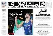 صفحه اول روزنامه های دوشنبه ۱۲مهر۱۴۰۰