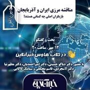 در کلابهاوس خبرآنلاین بررسی میشود: مناقشه مرزی ایران و آذربایجان؛ بازیگران اصلی چه کسانی هستند؟