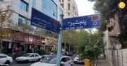 مخدوش کردن نام کوچه پنجشیر در تهران/ عکس