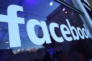 ببینید | افشاگری جنجالی علیه فیسبوک؛ سو استفاده و آسیب به دختران نوجوان