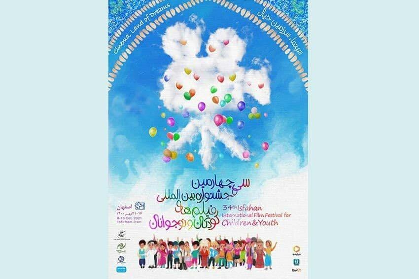 فهرست ۲۴ اثرِ ایرانی و خارجیِ بخشِ مسابقه جشنواره فیلمهای کودکان و نوجوانان، اعلام شد