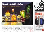 صفحه اول روزنامههای چهارشنبه ۱۴مهر۱۴۰۰