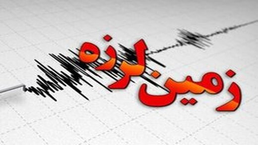 زلزله بخشهایی از فارس را لرزاند