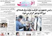 صفحه اول روزنامه های شنبه 17مهر 1400