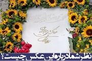 نظر شما درباره این عکس چیست؟ / سالگرد درگذشت محمدرضا شجریان، خسروی آواز ایران