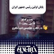 در کلاب هاوس امشب خبرانلاین بررسی می شود/ پایان اولین رئیس جمهور ایران