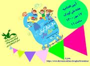 پیشبینی ۲۱ برنامه ویژه هفته ملی کودک در آذربایجانغربی