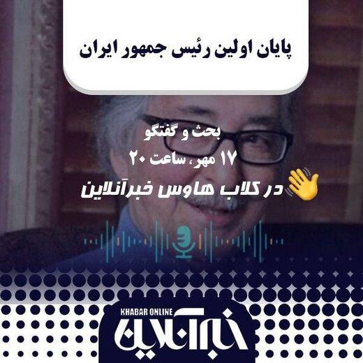 در کلاب هاوس امشب خبرانلاین بررسی می شود/ پایان اولین رئیسی جمهور ایران