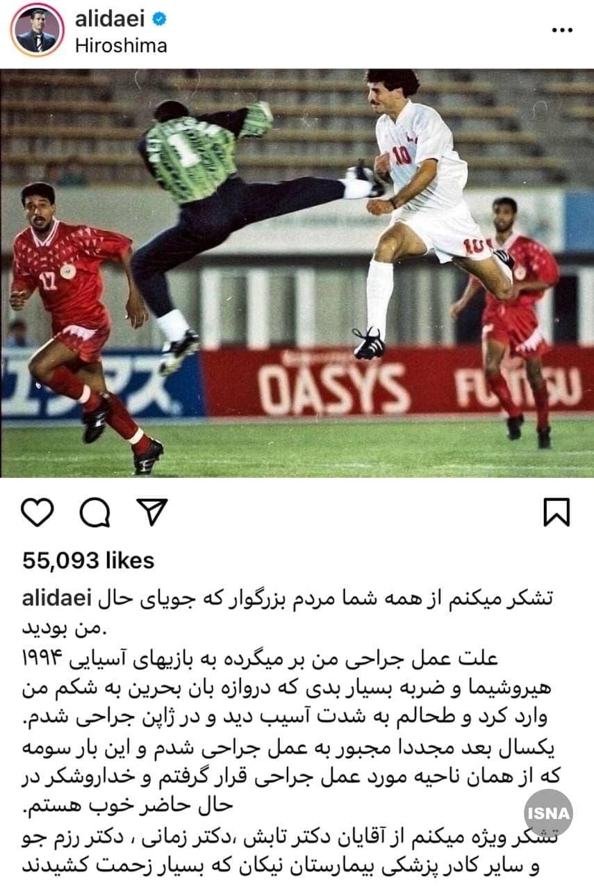 توضیح علی دایی درباره دلیل بستری شدنش در بیمارستان/عکس