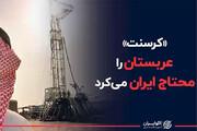 ببینید | «کرسنت» عربستان را محتاج ایران میکرد