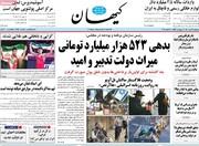 کیهان عصبانی شد؛ این بار از عباس عبدی