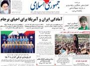 صفحه اول روزنامه های دوشنبه ۱۹مهر۱۴۰۰