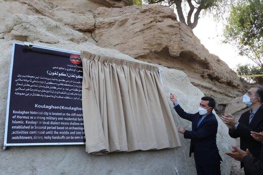 سایت تاریخی شهر کولغان در منطقه آزاد قشم به بهره برداری رسید