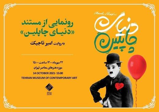 رونمایی از مستند «دنیای چاپلین» در موزه هنرهای معاصر تهران