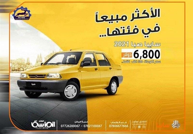 قیمت حدود ۷ هزار دلاری پراید در سایت های خرید و فروش خودرو عراق