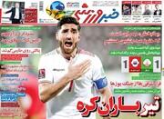 صفحه اول روزنامه های چهارشنبه۲۱مهر۱۴۰۰