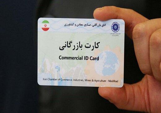صدور ۵۸ کارت بازرگانی در مازندران