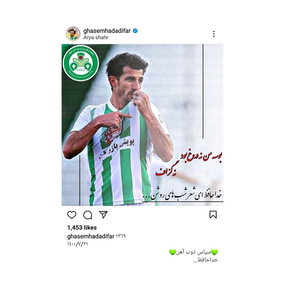 خداحافظی عجیب و غریب بازیکن مطرح لیگ برتر/عکس