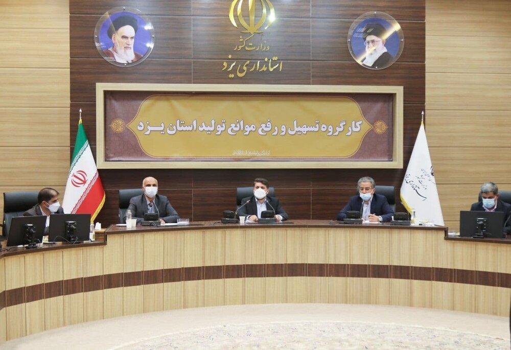 توزیع عادلانه تسهیلات بانکی در شهرستانهای استان یزد