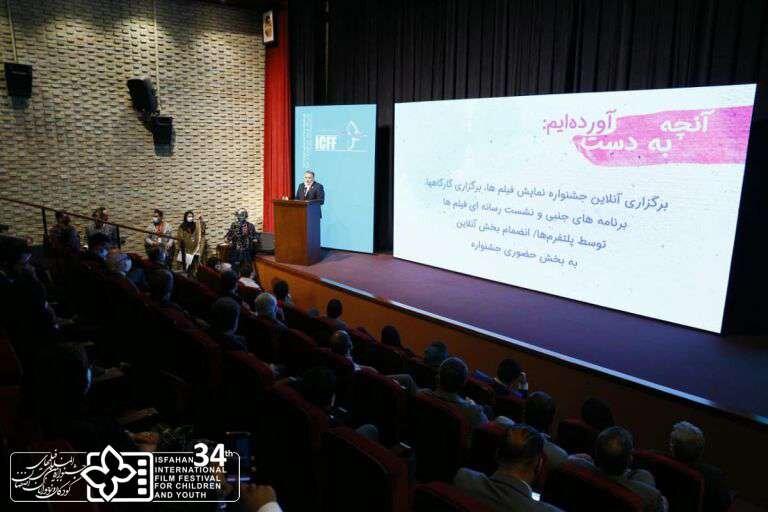 معرفی برگزیدگان جشنواره بینالمللی فیلمهای کودکان و نوجوانان
