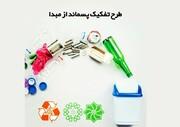 بزودی، راهاندازی اپلیکشن تفکیک زباله از مبدا در شهر ارومیه