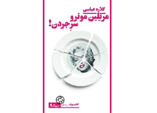 «مریلین مونرو، سرِ جردن»، به نویسندگی گلاره عباسی، به چاپ دوم رسید