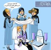 ببینید ثبت ازدواج هم آنلاین شد!
