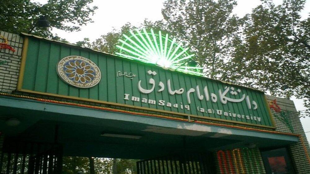 کدام فارغالتحصیلان دانشگاه امام صادق به دولت رئیسی رفتند؟
