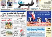 صفحه اول روزنامههای شنبه ۲۴ مهر ۱۴۰۰