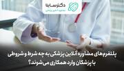 پلتفرمهای مشاوره آنلاین پزشکی به چه شرط و شروطی با پزشکان وارد همکاری میشوند