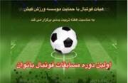 برگزاری نخستین دوره مسابقات فوتبال بانوان درکیش