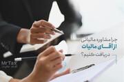 اهمیت مشاوره مالیاتی آنلاین، تلفنی و حضوری
