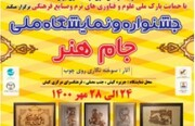 برگزاری جشنواره و نمایشگاه ملی جام هنر در کیش