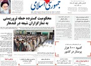صفحه اول روزنامه های یکشنبه 25مهر1400